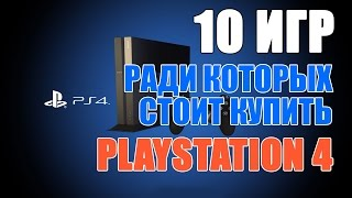 Топ самых лучших игр на playstation | PS4(TOP 10 самых лучших игр на PS4,sony playstation 2016 бесплатно. Трейлеры и Топ игр и очень многое на приставку PS4 Будем..., 2016-08-11T23:15:57.000Z)