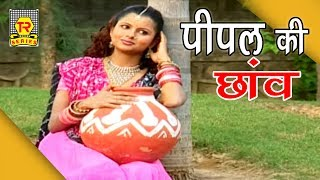 Super Hit Hindi Song | पीपल की छांव | Pipal Ki Chhaw | Devi | Super Hit Songs | Rathor Cassette