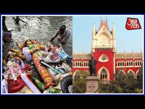 Shatak Aajtak: Kolkata HC To Take Decision On Durga Puja Immersion