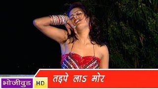 तड़पेला मोरा चढल जवानी - Tadpela Mora Chadhal Jawani - Bhojpuri Hit Song | भोजपुरी गाना