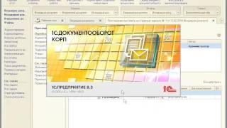 Обзор возможностей продукта «1С:Документооборот»