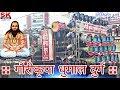 सुपर पंथी गीत By Gauri Kripa Dhumal Group Durg 2017