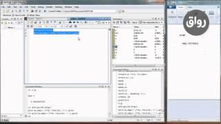 رواق : البرمجة باستخدام ماتلاب - المحاضرة 1 - الجزء 4