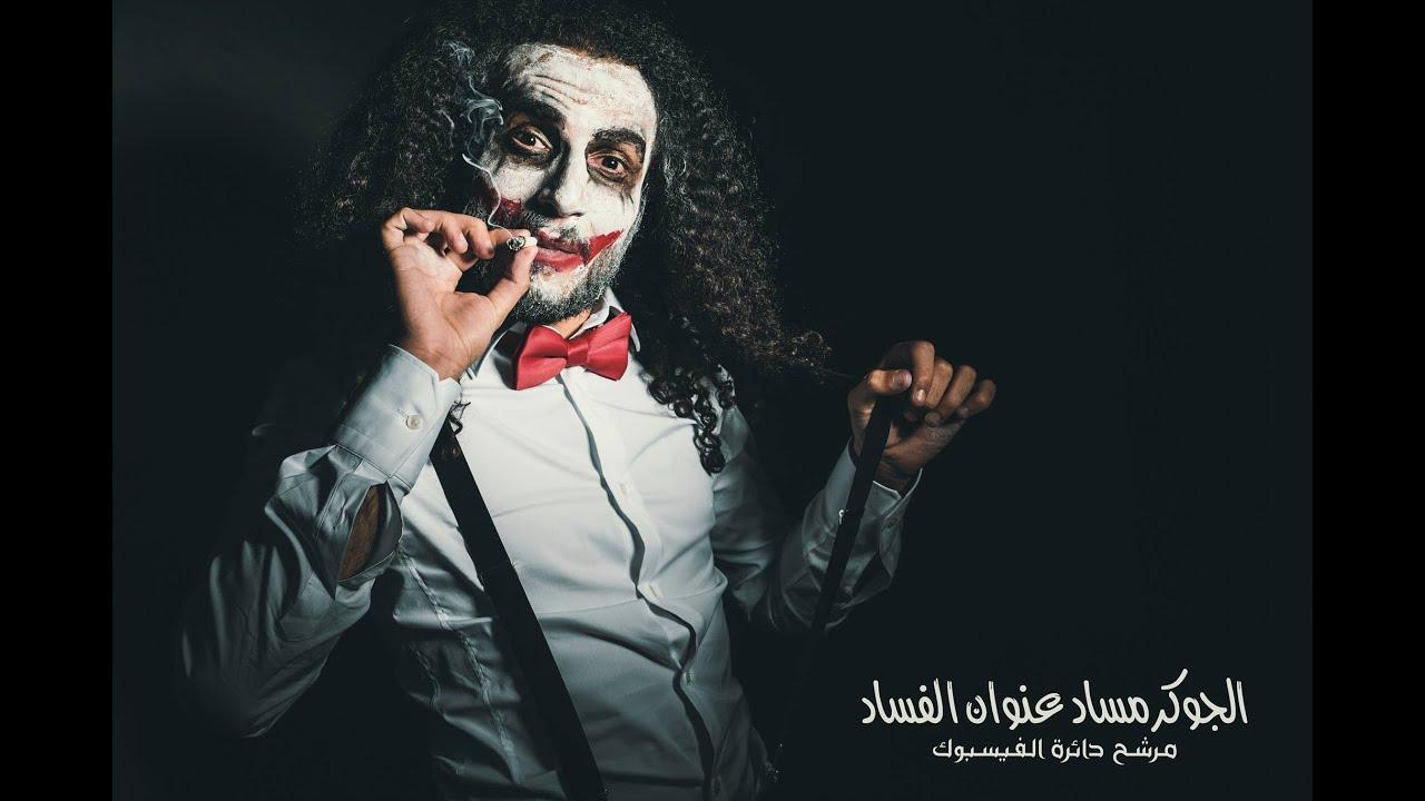 الجوكر مساد عنوان الفساد - The Next Joker