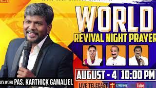 WORLD REVIVAL NIGHT PRAYER - 04.08.2020   10PM   Bro karthi c gamaliel