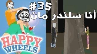 هابي ويلز Happy Wheels - أنا سلندرمان وعووووووو !! - Ep35