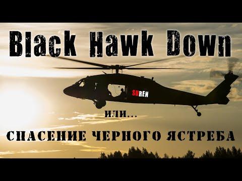 Спасение черного ястреба или Black Hawk Down #history #blackhawk - Видео онлайн