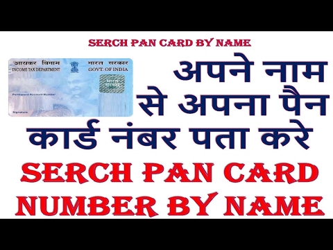 अपने नाम से अपना पैन कार्ड नंबर पता करे SEARCH YOUR PAN CARD NUMBER BY NAME {RB-Tech}