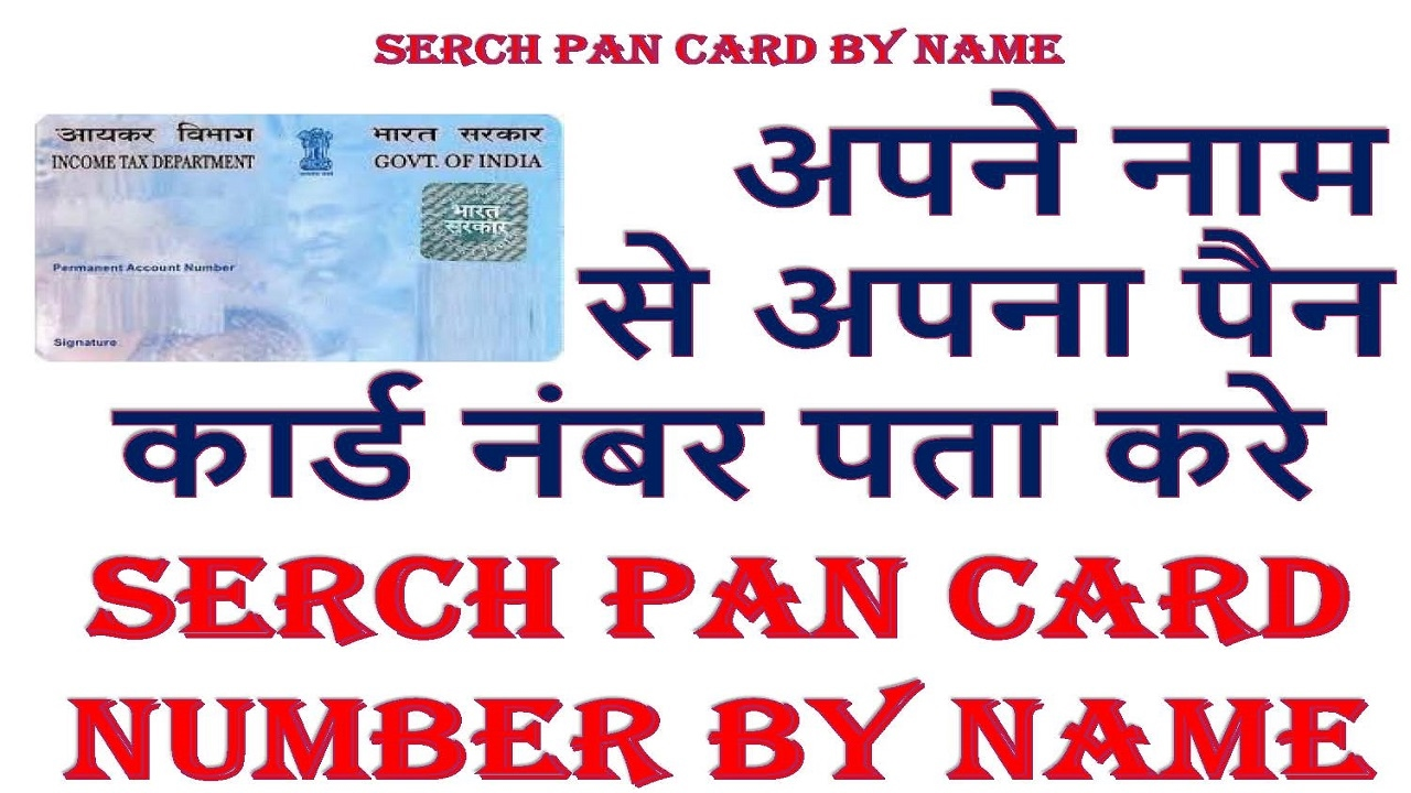 HOW to check PAN Number from Name - YouTube