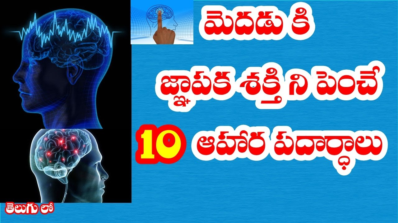 How to increase brains ability photo 1