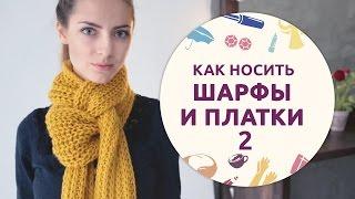 Как носить и подбирать шарфы, платки, палантины и шали // Часть 2 [Шпильки|Женский журнал]