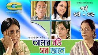 Drama Serial || Amar Bou Sob Jane | Epi 04 -06 | ft  Humayun Faridi, Suborna Mustafa, Tarana Halim