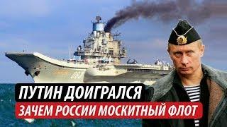 Путин доигрался. Зачем России москитный флот