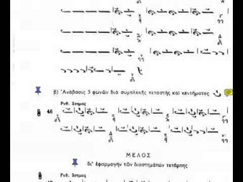 Byzantine Music Lesson12Ex45-47