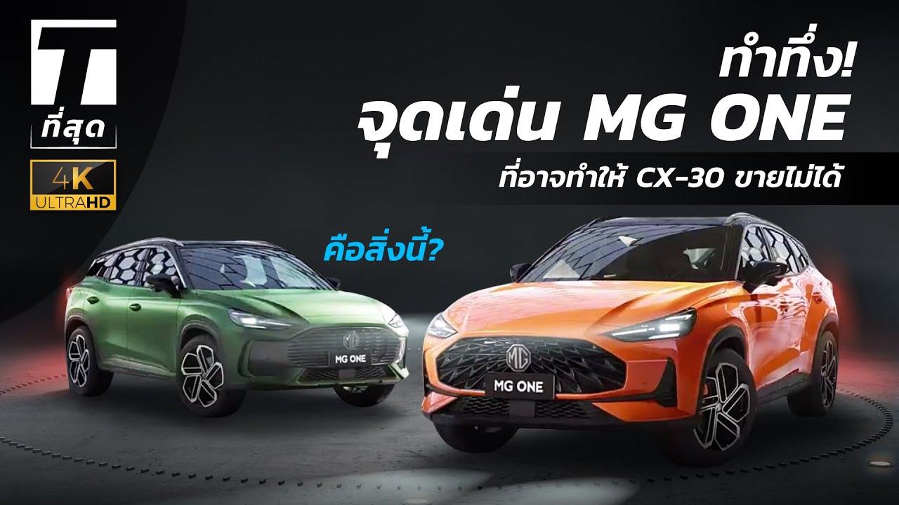 ทำทึ่ง! จุดเด่น MG One ที่อาจทำให้ CX-30 ขายไม่ได้คือสิ่งนี้? - [ที่สุด]