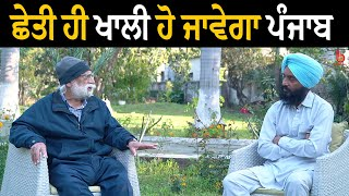 ਛੇਤੀ ਹੀ  ਖਾਲੀ ਹੋ ਜਾਵੇਗਾ ਪੰਜਾਬ | Dr.Swaraj Singh | Manjeet Singh Rajpura | Des Puadh | B Social