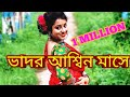 Bhadoro Ashino Mase Dance Cover/ Bengali Folk Dance/ Surojit Chatterjee Song/ Bhoomi Band/ Jhilik