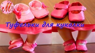 Как сшить туфельки своими руками на куклу Беби Борн