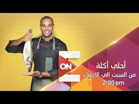 أحلى أكلة - علاء الشربيني   18 نوفمبر 2018 - الحلقة الكاملة