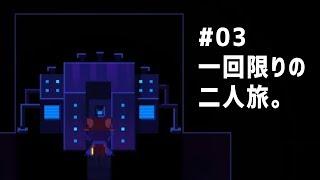 【ゲーム実況】一回限りの二人旅。 #03【One Shot】