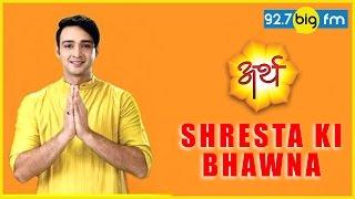 Arth - Shresta Ki Bh...