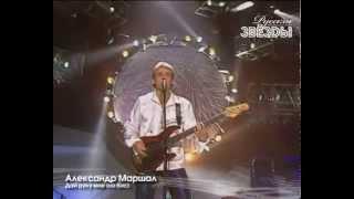 Смотреть клип Александр Маршал - Дай Руку Мне