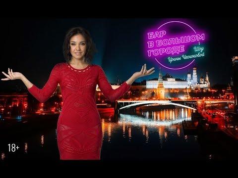 Шоу «Бар в большом городе» у Кремля