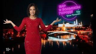 Шоу «Бар большом городе» у Кремля
