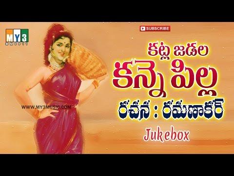 Telugu Janapadalu - Katla Jedala Sanne Pilla - Folk Songs - JUKEBOX