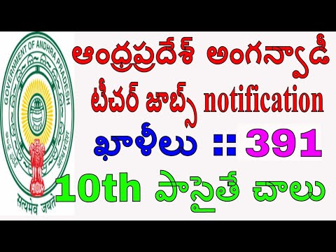 Andhra Pradesh anganwadi teacher/Aaya/MiniAaya jobs|| AP anganwadi teacher jobs notification,10th