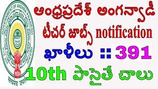Andhra Pradesh anganwadi teacher/Aaya/MiniAaya jobs|| AP anganwadi teacher jobs notification,10th