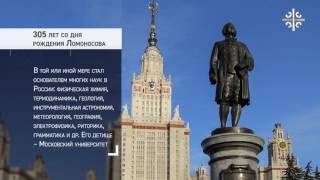 Имя России: 305 лет со дня рождения Михаила Васильевича Ломоносова [День в истории]