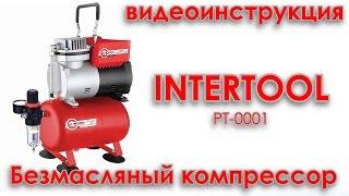 Воздушный безмасляный компрессор для аэрографа INTERTOOL PT-0001(, 2017-01-06T14:12:41.000Z)