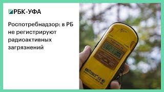 Роспотребнадзор: в РБ не регистрируют радиоактивных загрязнений