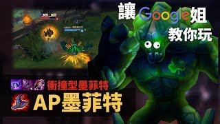 讓google姐教你玩全ap衝撞流石頭人 提摩必須死ヽ ゚ ノ 英雄聯盟教學