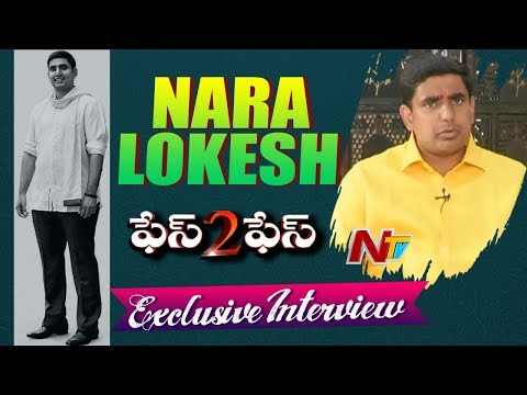 Nara Lokesh Exclusive Interview || Face 2 Face || Elections 2019 || NTV