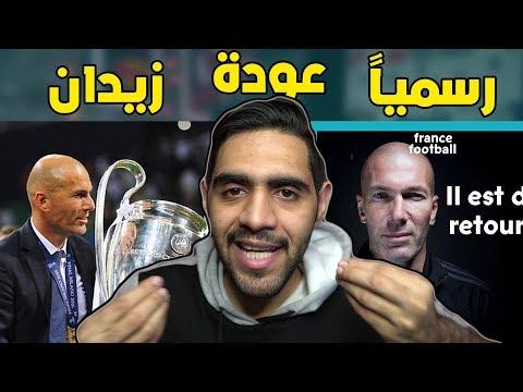 """وجهة نظر برشلوني متعصب على """" عودة زيدان لريال مدريد """" 💔😭🔥 !!!"""