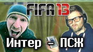 FIFA 13: Интер - ПСЖ