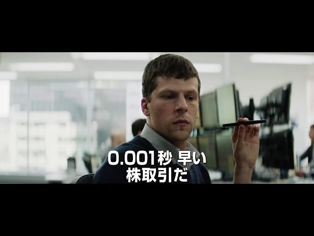 映画『ハミングバード・プロジェクト 0.001秒の男たち』予告編