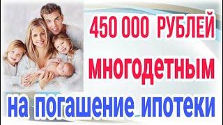 450 000 рублей многодетным на погашение ипотеки!
