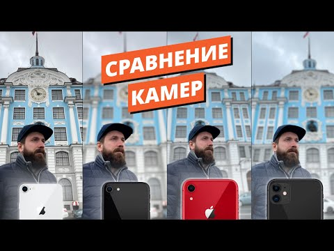 Сравнение камер IPhone SE 2020 /8 /XR /11 | Camera Test IPhone SE 2020 Vs 8 Vs XR Vs 11