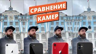 Сравнение камер iPhone SE 2020 /8 /XR /11 | Camera test iPhone SE 2020 vs 8 vs XR vs 11
