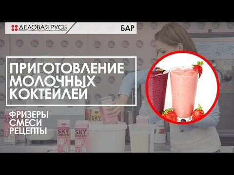 Приготовление молочных коктейлей: фризеры, смеси, рецепты.