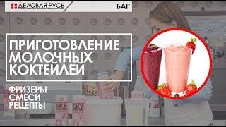 Приготовление молочных коктейлей: фризеры, смеси, рецепты.(Компания Деловая Русь предлагает молочные коктейли SKY DREAM. Теперь в новой упаковке тетрапак., 2014-07-10T06:40:21.000Z)