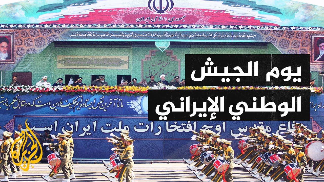 المرشد الإيراني: الجيش الإيراني على أتم الاستعداد لأداء مهامه  - نشر قبل 4 ساعة