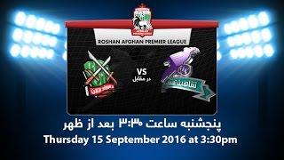 RAPL 2016: Shaheen Asmayee vs De Maiwand Atalan - Full match