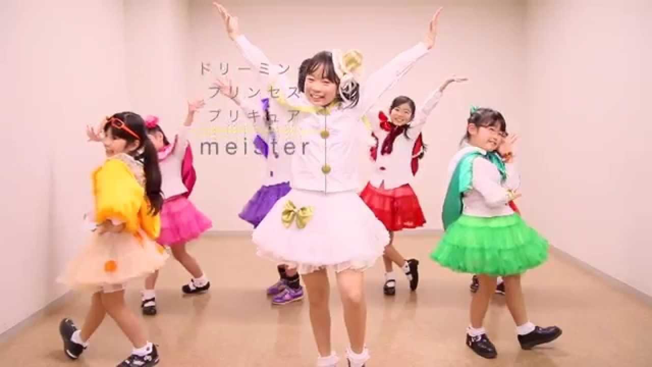 ドリーミング: ドリーミング★プリンセスプリキュア 踊ってみた