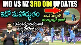 IND vs NZ 3rd ODI Updates | Highlights | Pandya Flying Catch | Sports News | Eagle Media Works