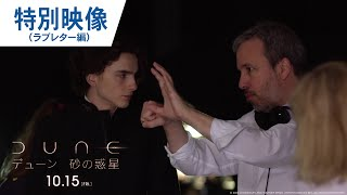 映画『DUNE/デューン 砂の惑星』特別映像(ラブレター編)2021年10月15日公開