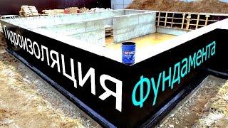 видео Гидроизоляция цокольного этажа